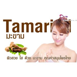 มะขาม (Tamarind) ผิวสวย ใส ด้วย มะขาม คุณค่าสมุนไพรไทย
