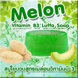 ราคาส่ง สบู่ใยบวบสูตรเมล่อนวิตามินบี 3 Melon Vitamin B3 Luffa Soap ขนาด 90 กรัม
