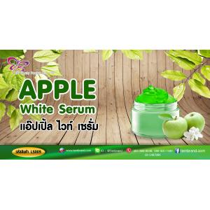 Apple White Serum แอ๊ปเปิ้ล ไวท์ เซรั่ม : สำหรับทำแบรนด์และแบ่งบรรจุ