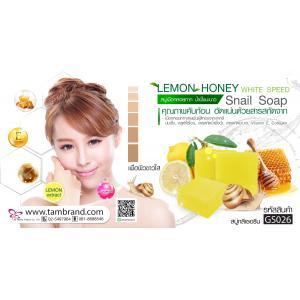 สบู่เลมอน ฮันนี่ ไวท์ สปีด สเนล Lemon Honey White Speed Snail Soap ขนาด 60 กรัม
