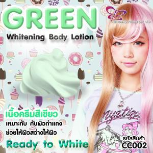 GREEN - WHITENING BODY LOTION : สำหรับทำแบรนด์และแบ่งบรรจุ