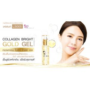 Collagen Bright Gold Gel คอลลาเจน ไบร์ทโกลด์ เจล : สำหรับทำแบรนด์และแบ่งบรรจุ