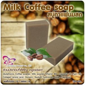 สบู่กาแฟนมสด Milk Coffee soap 100 g. สำหรับขัดผิว ขายส่ง