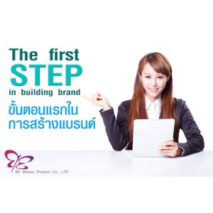 ขั้นตอนแรกในการสร้างแบรนด์ (The first step in building brand)