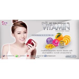 Multi Vitamin Concentrate Cream มัลติ วิตามิน คอนเซนเทรด ครีม : สำหรับทำแบรนด์และแบ่งบรรจุ