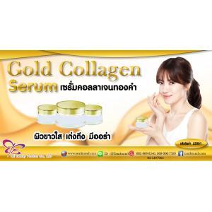 Gold Collagen Serum เซรั่มทองคำคอลลาเจน : สำหรับทำแบรนด์และแบ่งบรรจุ