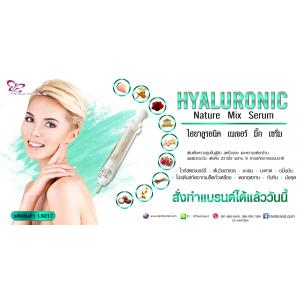 Hyaluronic Nature Mix Serum ไฮยาลูรอนิค เนเจอร์ มิ๊ก เซรั่ม : สำหรับทำแบรนด์และแบ่งบรรจุ