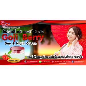 Goji Berry Day & Night Cream โกจิเบอร์รี่ เดย์ แอนด์ ไนท์ ครีม : สำหรับทำแบรนด์และแบ่งบรรจุ