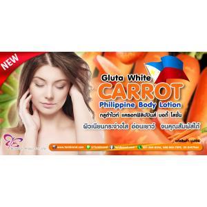 กลูต้าไวท์ แครอทฟิลิปปินส์ บอดี้ โลชั่น Gluta White Carrot Philippine Body Lotion: สำหรับทำแบรนด์และแบ่งบรรจุ