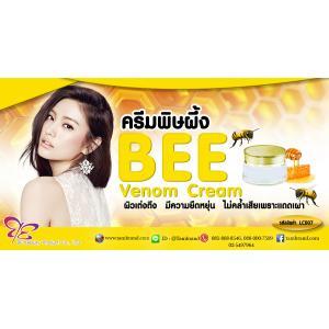 Bee Venom Cream บีวีนอมครีม : สำหรับทำแบรนด์และแบ่งบรรจุ