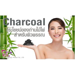 ถ่านไม้ไผ่ (Bamboo Charcoal)