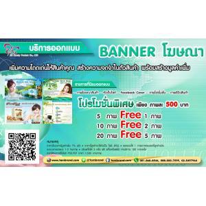 ค่าบริการออกแบบ Banner โฆษณา ภาพโปรโมทสินค้า ราคาถูก : 5 ฟรี 1