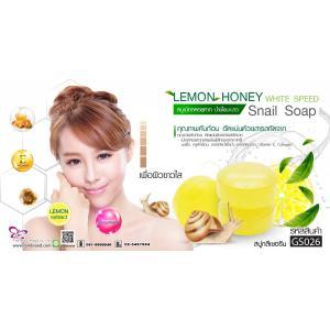 สบู่เลมอน ฮันนี่ ไวท์ สปีด สเนล Lemon Honey White Speed Snail Soap ขนาด 75 กรัม