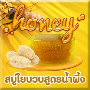 ราคาส่ง สบู่ใยบวบสูตรน้ำผึ้ง Honey Luffa Soap ขนาด 90 กรัม