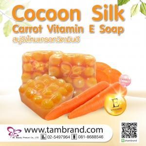 สบู่รังไหมแครอทวิตามินอี Cocoon Silk Carrot Vitamin E Soap ขนาด 90 กรัม : ราคาส่ง