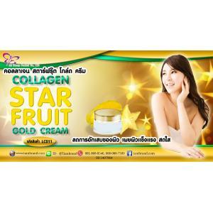 COLLAGEN STAR FRUIT GOLD CREAM คอลลาเจน สตาร์ฟรุ๊ต โกล์ด ครีม : สำหรับทำแบรนด์และแบ่งบรรจุ