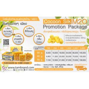 Cocoon Silk M2O Promotion Package โปรโมชั่นทำแบรนด์ สบู่กลีเซอรีนรังไหม ในสูตรคุณ