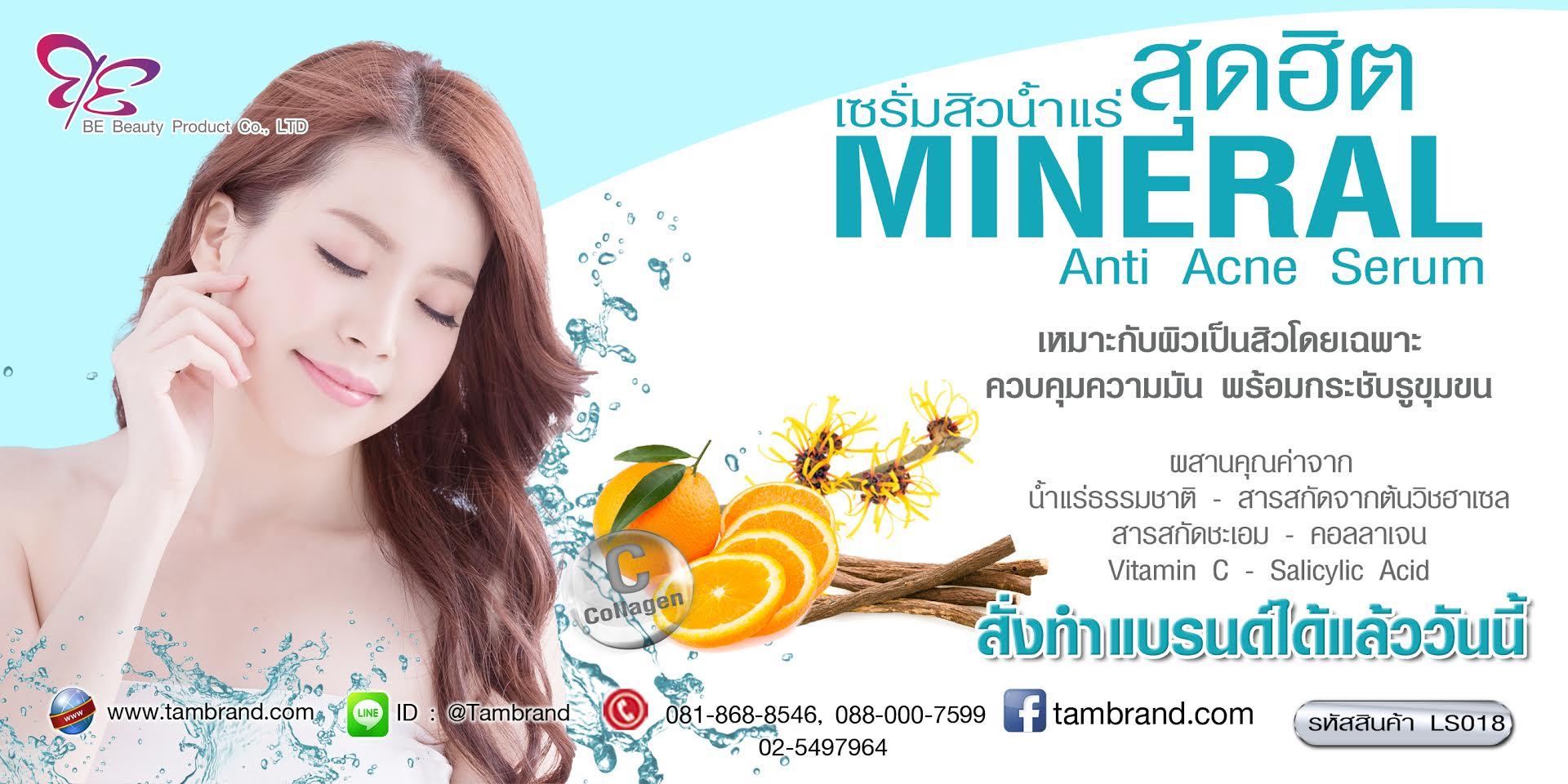 เซรั่มสิว น้ำแร่ Mineral Anti Acne Serum : สำหรับทำแบรนด์และแบ่งบรรจุ