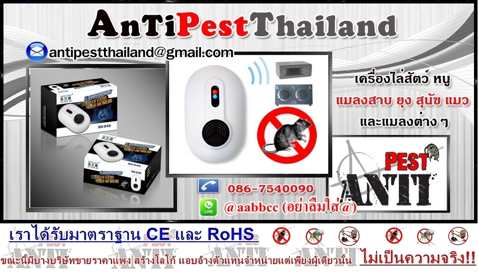 Antipest
