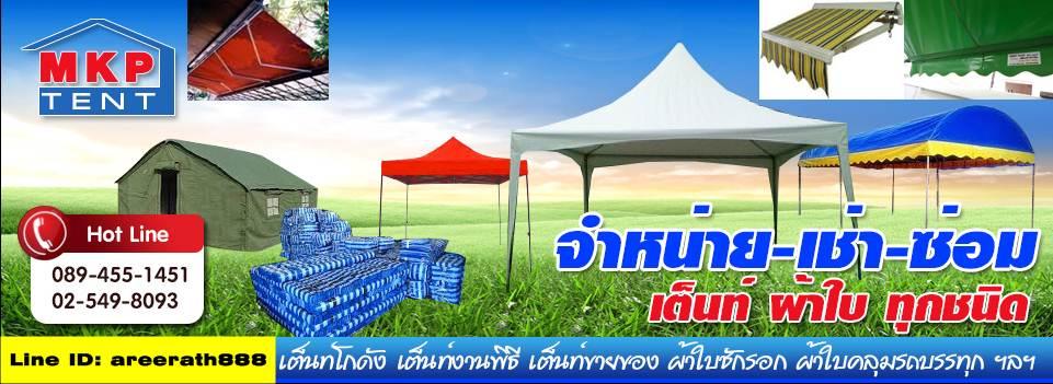 MKP Tent Shop ร้านเอ็ม เค พี เต็นท์ ผ้าใบ รังสิต