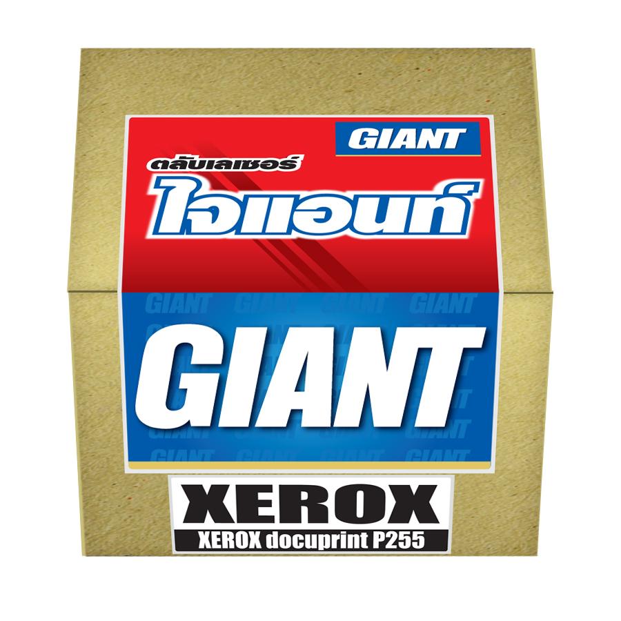 ตลับหมึกเลเซอร์ GIANT Fuji Xerox CT201918/P255, M255 Toner Cartridge