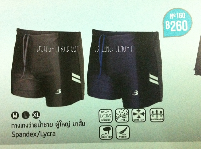 BCS กางเกงว่ายน้ำชาย ผู้ใหญ่ ขาสั้น