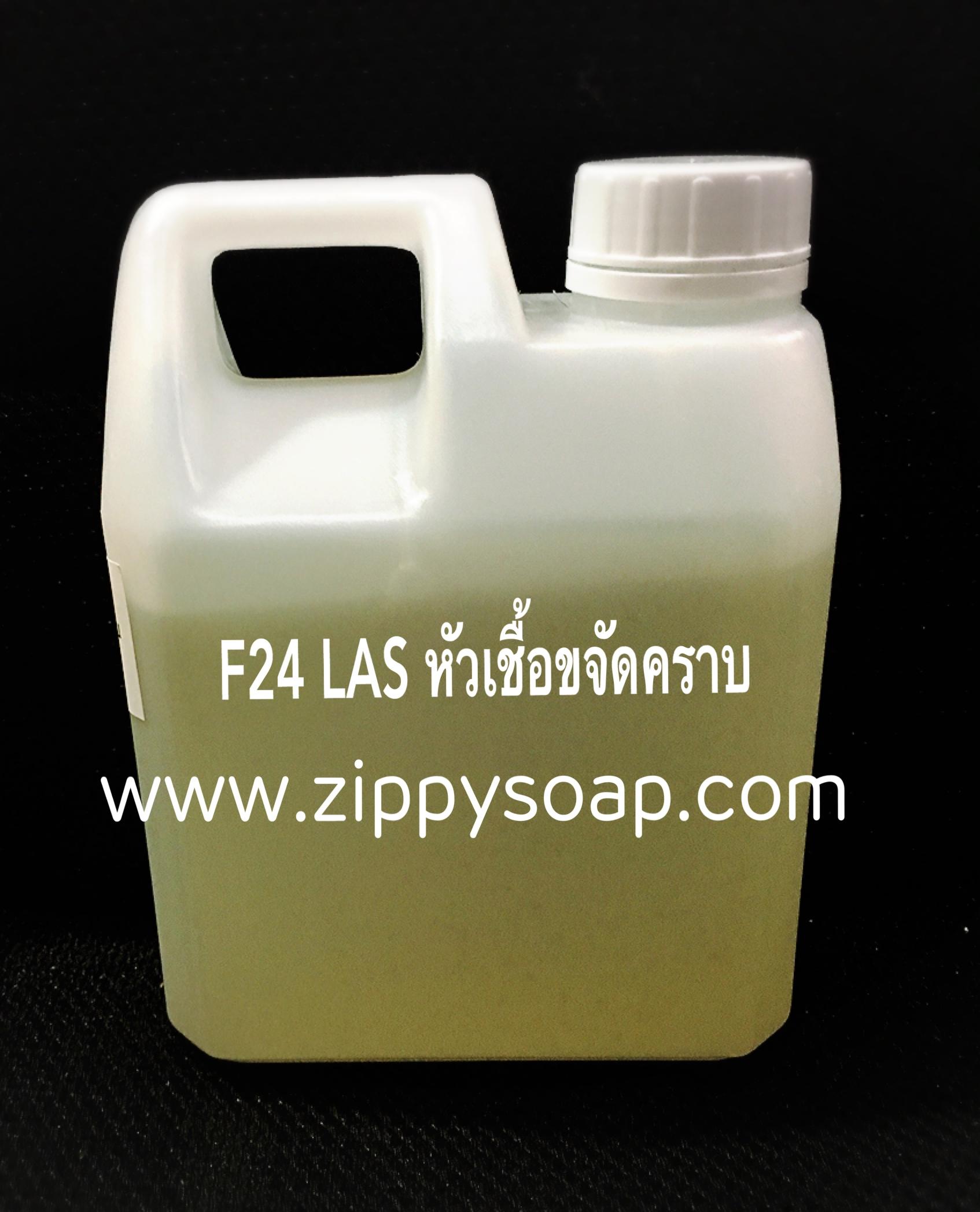 หัวเชื้อสารขจัดคราบ LAS24 /F24 1kg
