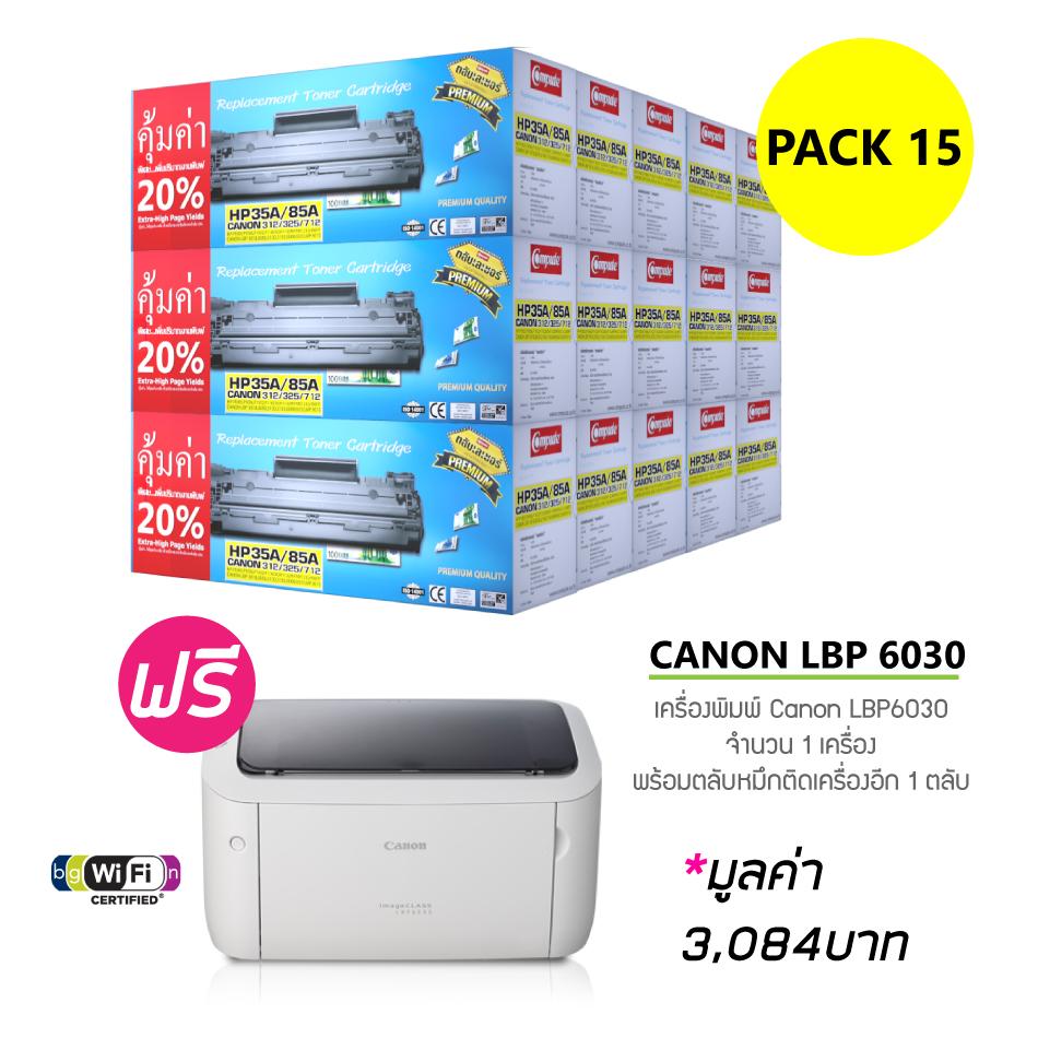 ตลับหมึกเลเซอร์ COMPUTE HP35/85A (แพ็ค15) แถมเครื่องพิมพ์