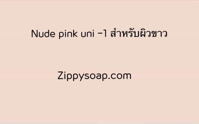 ผงสีสำเร็จ nude pink uni 50g