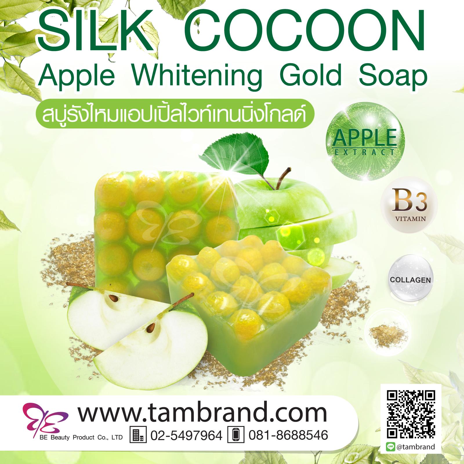 สบู่รังไหมแอปเปิ้ลไวท์เทนนิ่งโกลด์ Silk Cocoon Apple Whitening Gold Soap ขนาด 90 กรัม : ราคาส่ง