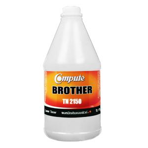 ผงหมึกเติม BROTHER TN-2130/2150/2125/360 คอมพิวท์ (Refill Toner) สีดำ (Black) 1 กิโลกรัม