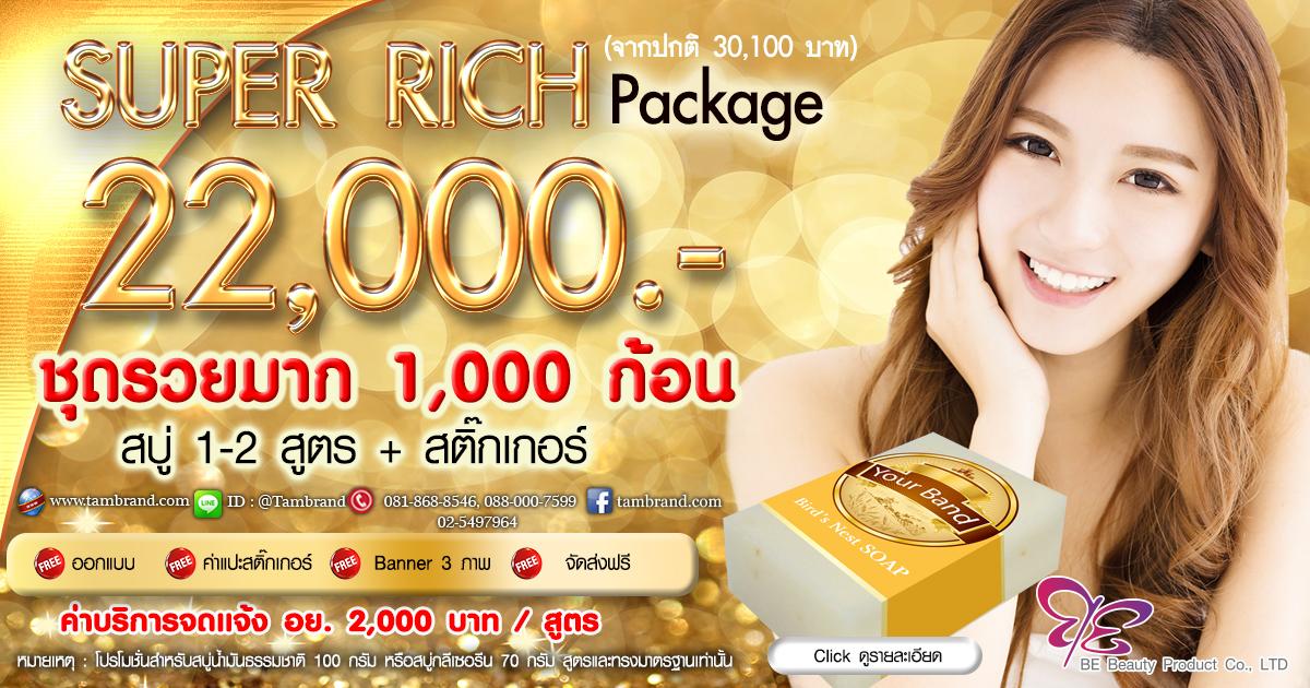 Super Rich Package 22,000.- : โปรโมชั่นทำแบรนด์สบู่ 1,000 ก้อน พร้อมแปะสติ๊กเกอร์