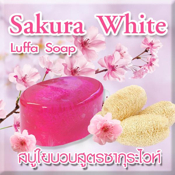 ราคาส่ง สบู่ใยบวบสูตรซากุระไวท์ Sakura White Luffa Soap ขนาด 90 กรัม