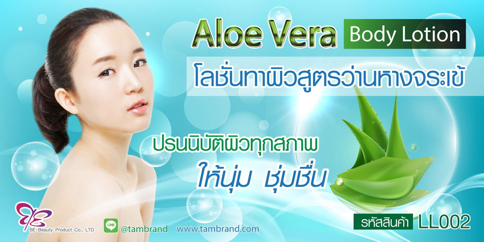 Aloe Vera Body Lotion โลชั่นว่านหางจรเข้ : สำหรับทำแบรนด์และแบ่งบรรจุ