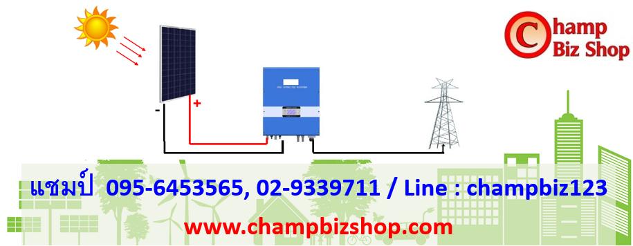 Champ Biz Shop : จำหน่ายเครื่องแปลงไฟ, อุปกรณ์ระบบโซล่าเซลล์