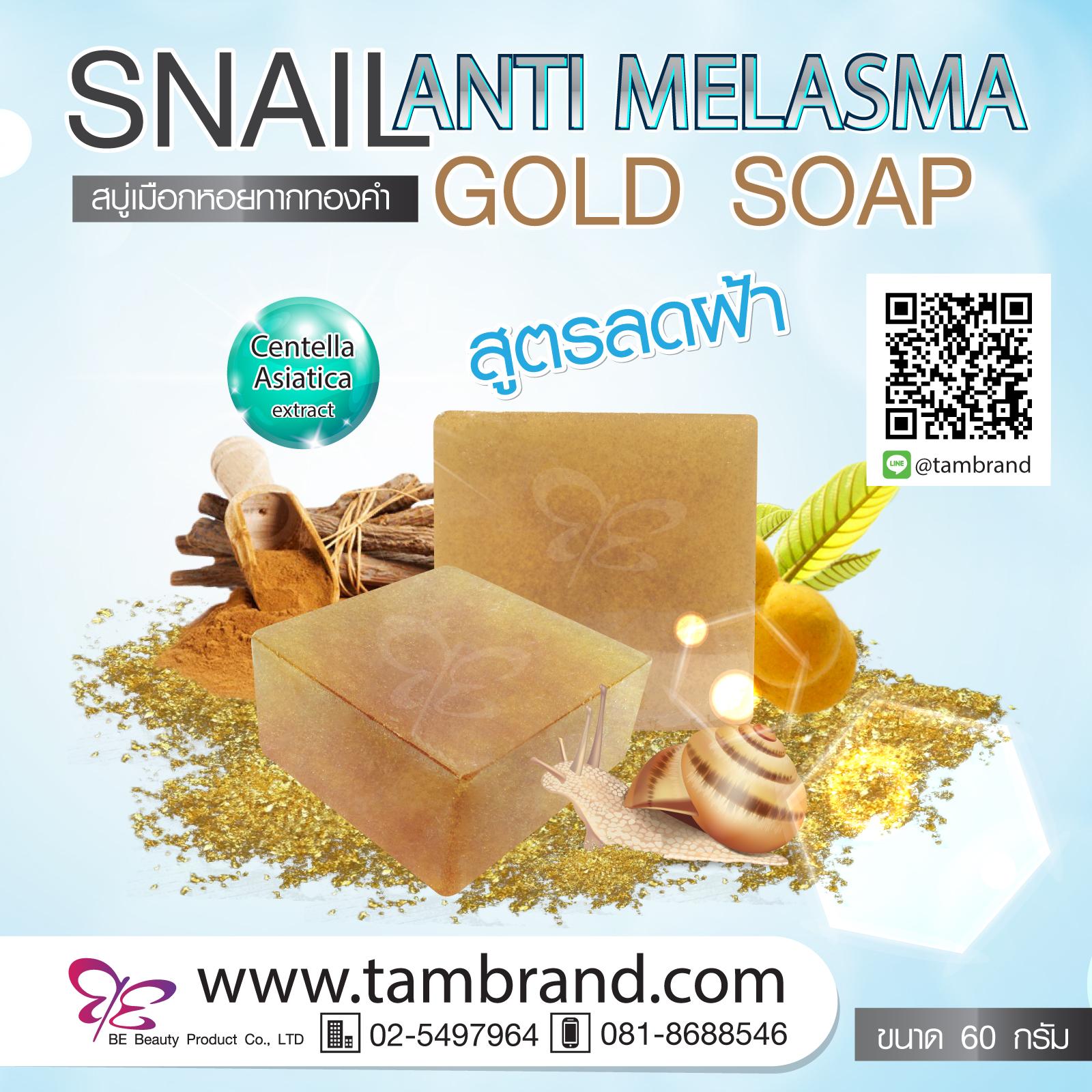 สบู่เมือกหอยทากทองคำ สูตรลดฝ้า Snail Anti Melasma Gold Soap ขนาด 60 กรัม