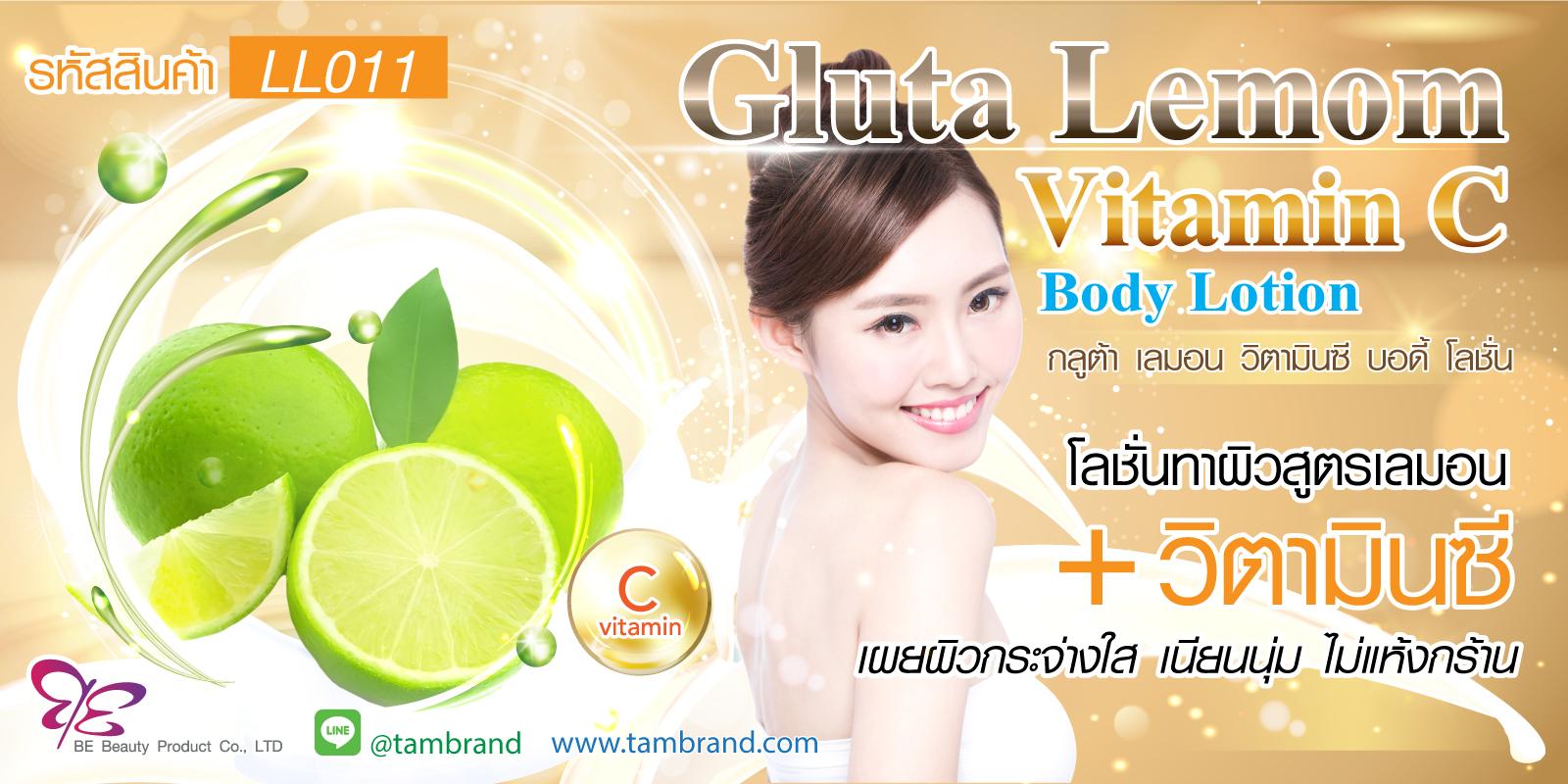 Gluta Lemom Vitamin C Body Lotion กลูต้า เลมอน วิตามินซี บอดี้ โลชั่น : สำหรับทำแบรนด์และแบ่งบรรจุ