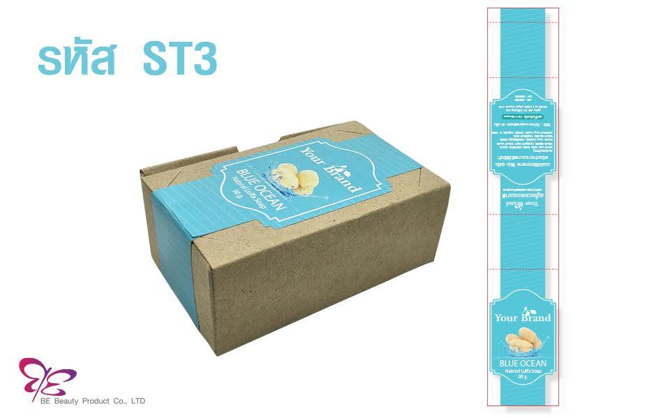 ST3 : ราคาสติ๊กเกอร์แปะ กล่องสบู่ กระดาษคราฟรักษ์โลก