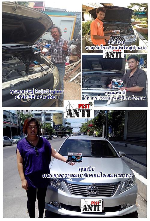 ใช้แล้วจะติดใจ หนูร้ายหนีหาย การันตรีโดยผู้ใช้ทั่วไทย