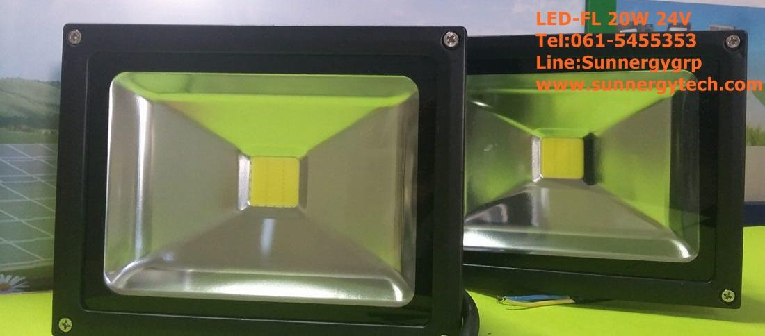 หลอดไฟ LED-FL ขนาด 20W 24V 6000K