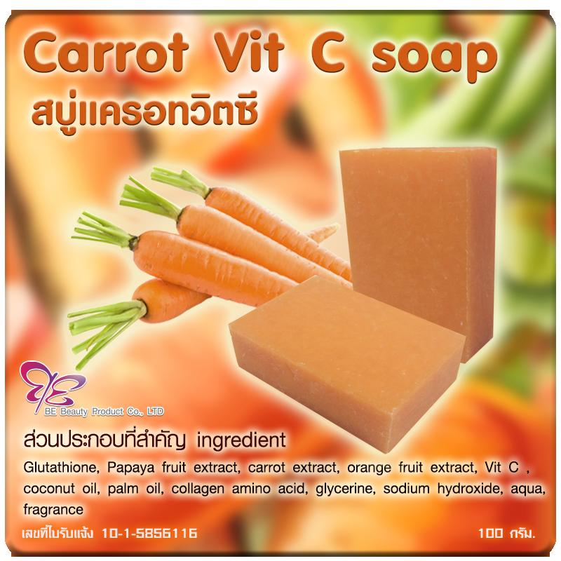 ขายส่ง สบู่แครอทวิตซี Carrot Vit C soap 100 กรัม