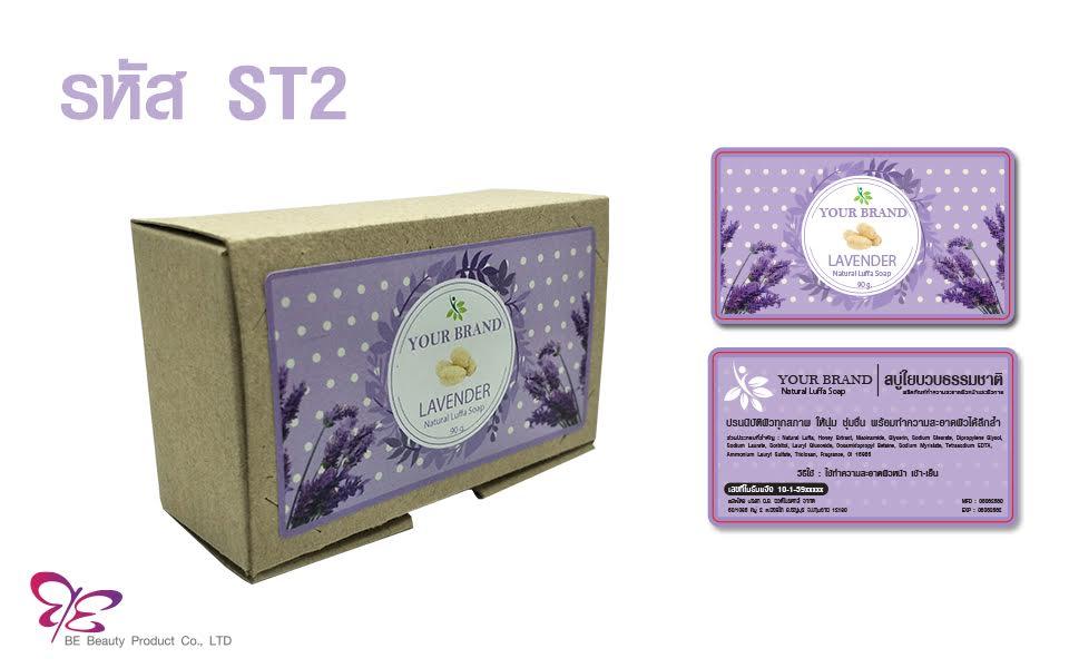 ST2 : ราคาสติ๊กเกอร์แปะ กล่องสบู่ กระดาษคราฟรักษ์โลก