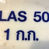 สารขจัดคราบไขมัน LAS 50 1kg