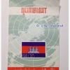 หนังสือพูดภาษาเขมร (ไทย-เขมร)