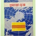 หนังสือพูดภาษาญวน (ไทย-ญวน)