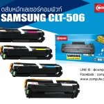 เลเซอร์สี Samsung 504, 506