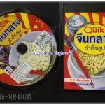 หนังสือQuik จีนกลาง สำเร็จรูป+ซีดี