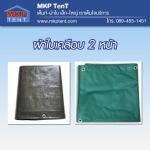 ผ้าใบ รังสิต ปทุมธานี คลุมสินค้า กันฝน กันแดด เคลือบ2ด้าน น้ำหนักเบา ขนาดกว้าง 2หลา x ยาว 6เมตร