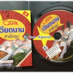 หนังสือQuik เวียดนาม สำเร็จรูป+ซีดี