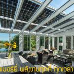 แผงโซล่าเซลล์ Bifacial Solar panel รับแสงได้ 2 ทาง